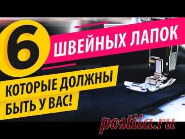 6 ШВЕЙНЫХ ЛАПОК ✔️ должны быть у КАЖДОЙ ШВЕИ! 🎯 Лучшие лапки для швейной машины | Папа Швей