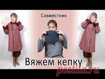 Новый тренд Вязаное кепи Машинное вязание #shorts