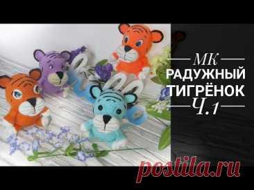 МК Радужный тигрёнок Часть первая Ручки, ножки, тело   Crochet tiger. hands, legs, body