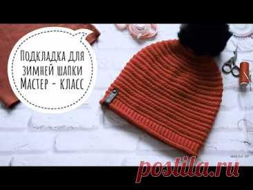 ТЕПЛАЯ ФЛИСОВАЯ ПОДКЛАДКА ДЛЯ ЗИМНЕЙ ШАПКИ // МАСТЕР - КЛАСС // Mariya VD.