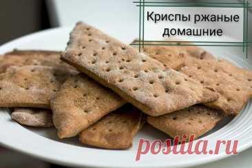 Криспы домашние на закваске. Плюс рецепт закваски для вкуснейшего хлеба   Екатерина Мириманова   Яндекс Дзен