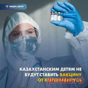 Кого в Казахстане не будут вакцинировать от COVID-19 | OTYRAR