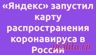 «Яндекс» запустил карту распространения коронавируса в России Подпишитесь на наш каналв Яндекс.Дзен«Яндекс» запустил онлайн-карту распространения коронавируса нового типа вРоссии имире. Кроме того, врежиме онлайн можно наблюдать застатистикой заражений, смертей ивыздоровлений порегионам. фото: yandex.ru/web-maps/covid19 Уточняется, что вся информация основана наофициальных данных... Читай дальше на сайте. Жми подробнее ➡
