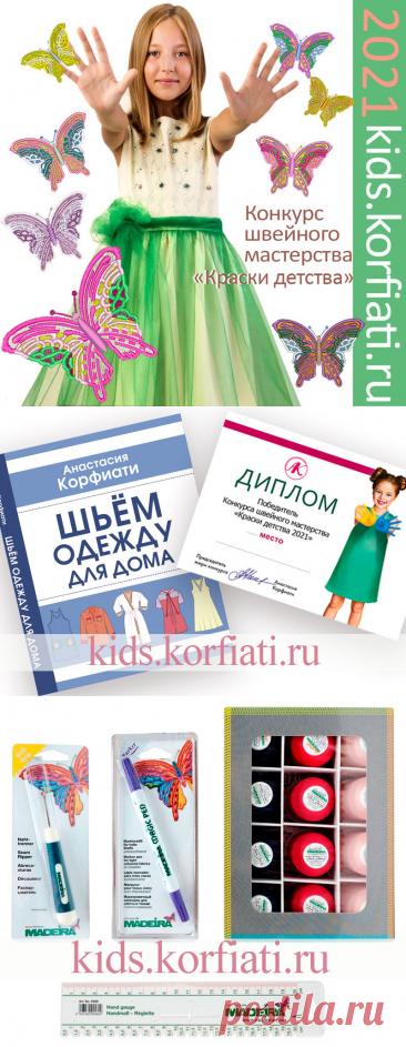 """Конкурс швейного мастерства """"Краски детства 2021"""" - прием заявок"""
