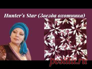 "БЛОК ""ЗВЕЗДА ОХОТНИКА""  ШЬЕМ ЛЕГКО #hunter's star#patchwork#"