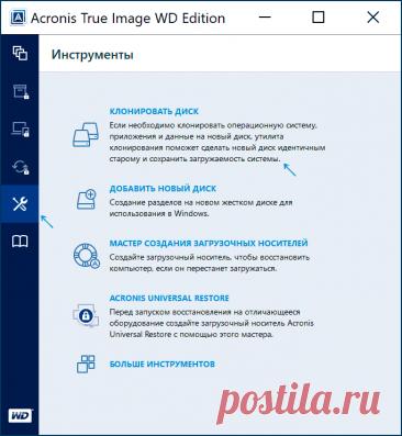 Как перенести Windows 10 на SSD | remontka.pro