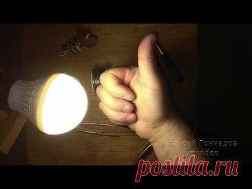 РЕМОНТ СВЕТОДИОДНОЙ ЛАМПЫ своими руками №1, как отремонтировать LED лампочку