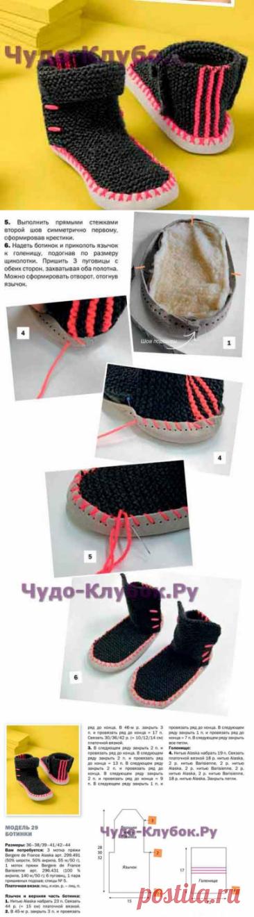 Ботинки вязаные спицами 37  ❤️️ ЧУДО-КЛУБОК.рУ ➲ официальный сайт вязания ✶