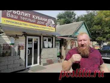 Арболит Юг офис в Каневской Краснодарского края,строительство домов под ключ,агентство недвижимости