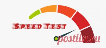 Хороша ли у вас скорость Интернета? | «Компью-помощь»