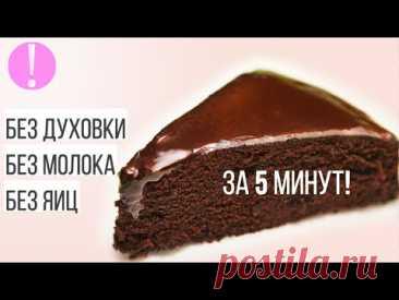 🔴 Шоколадный торт ЗА 5 МИНУТ БЕЗ ВЫПЕЧКИ [РЕЦЕПТ ТОРТА В МИКРОВОЛНОВКЕ без яиц и молока]