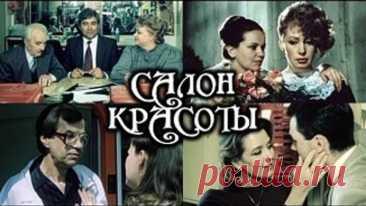Салон красоты (комедия, мелодрама) 1985 г