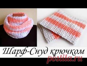Цветной ШАРФ-СНУД КРЮЧКОМ для начинающих Round Crochet Scarf - YouTube