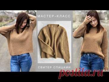 Мастер-класс стильный двухсторонний свитер полупатентной резинкой без накидов.