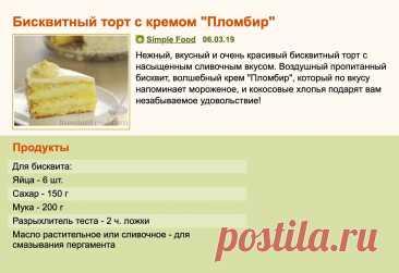 как рассчитать на 4 яйца высшей категории муку и сахар для бисквита: 1 тыс изображений найдено в Яндекс.Картинках