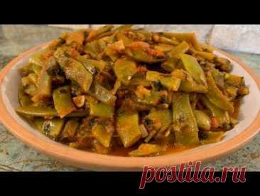 Стручковая фасоль в томатном соусе |Կանաչ լոբին լոլիկի թանձրուկի մեջ | Green  beans in tomato sauce