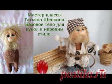Кукла из носка и капрона. Как сделать тело куклы из капрона.  Базовое тельце куклы .  .Muñeca soft