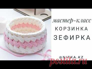 Мастер-класс Корзинка Зефирка крючком/Crochet Marshmallow basket video tutorial