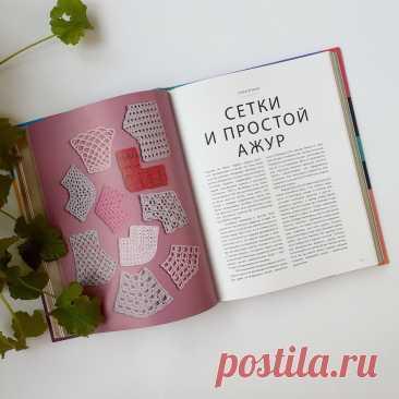 125 узоров с моделированием, обзор книги Д. Оренштайн | Minute Crochet | Яндекс Дзен