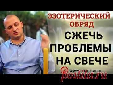 🎩🌂Эзотерический обряд Сжигание на свече своих проблем  Советы Мага Андрея Дуйко  Школа Кайлас - YouTube