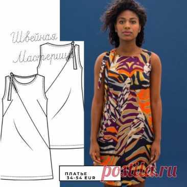Женское платье  Размеры выкройки: 34-54 европейские