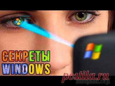 10 скрытых функций Windows, о которых стоит знать В этой статье — о некоторых таких «скрытых» функциях Windows разных версий, которые могут оказаться полезными для некоторых пользователей и которые не присутствовали по умолчанию в предыдущих версиях ...