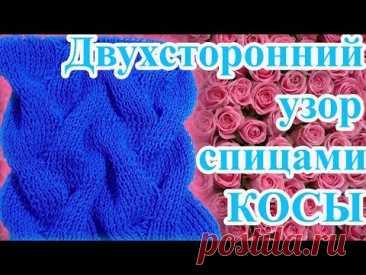 Двухсторонний узор спицами КОСЫ - идеален для шарфов