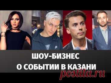 """БУЗОВА, ДАВА И ДРУГИЕ """"ЗВЕЗДЫ"""" ВЫСКАЗАЛИСЬ О СОБЫТИИ В КАЗАНИ/ Люди им не верят - YouTube"""