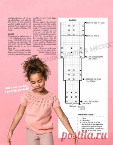Кофточка для девочки с круглой кокеткой  Размер: 2 (4) 6 (8) 10 (12) лет. Ширина одежды: 64(67)70 (76) см Длина : 36 (40) 44 (48)см