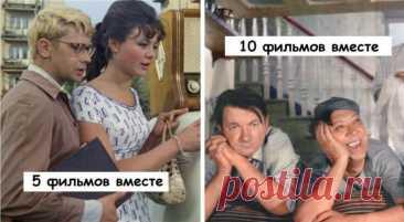 10 пар советских актеров, которые часто снимались вместе В советское время был определенный пул известных актеров, которых мы часто могли видеть вместе в разных фильмах. И все же некоторые из них прямо-таки слились в актерский тандем и даже предпочитали работать вместе и вместе пробоваться на новые роли. Так что и в этих фильмах они появились в дуэте совсем не случайно!
