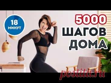 Ходьба для похудения: 5000 тысяч шагов без инвентаря не выходя из дома / интенсивное КАРДИО