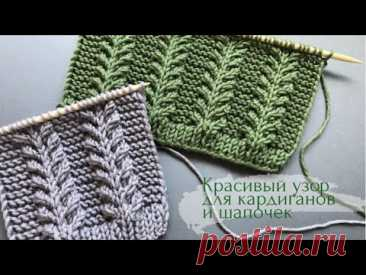 🌿Красивый узор🌿 для кардиганов и шапочек/🌿Beautiful and easy🌿knitting pattern - YouTube