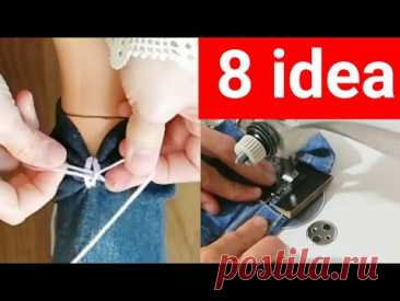 Восемь отличных удобств и восемь советов по шитью для любителей шитья