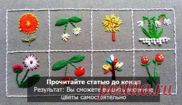 Пошагово вышивка гладью схемы для начинающих: 8 весенних цветов