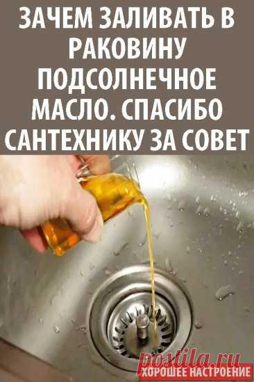 Зачем заливать в раковину подсолнечное масло. Спасибо сантехнику за совет