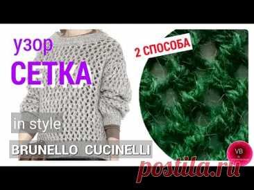 СЕТКА УЗОР  вяжем свитер в стиле BRUNELLO CUCINELLI   модный свитер сезона 2020    Victoria Bora