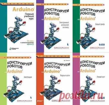 Arduino. Сборник 46 книг + 11 CD (2011-2021) PDF, DJVU, ISO Что такое Arduino? Ардуино – это электронный конструктор, инструмент для создания электронных устройств, аппаратная вычислительная платформа. В основе конструктора — аппаратная часть: плата ввода-вывода. Программируется на языке Processing/Wiring (основан на C/C++). Язык программирования предельно