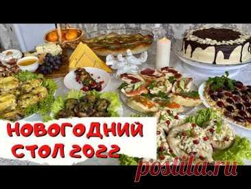 НОВОГОДНИЙ СТОЛ 2022 | Праздничный стол 9 блюд на 8 человек | Меню на НОВОГОДНИЙ СТОЛ 2022