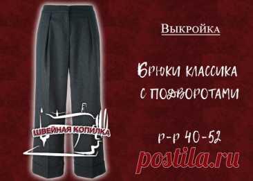 Выкройка классических женских брюк с подворотами размеры 40-52