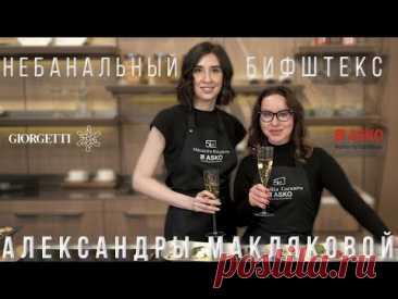 Небанальный бифштекс от Александры Макляковой. ASKO   Анжелика Гарусова