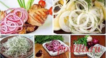 ШЕСТЬ САМЫХ ВКУСНЫХ МАРИНАДОВ ДЛЯ ЛУКА! Маринованный лук используют в приготовлении мясных салатов и закусок. Это блюдо прекрасный гарнир к шашлыку из любых видов мяса.  1.Быстрый маринованный лук для салатов и не только. Ингредиенты: Несколько луковичек Вода 250 гр. Уксус 9% - 65-70 гр. Сахар 50 гр. (3 стол. ложки без горки) Соль 0,5 столовой ложки Приготовление: Лук режем кольцами/полукольцами, складываем в небольшую баночку. Смешиваем: воду, сахар, соль, доводим до кипения, кладем уксус,