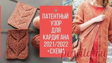 """🍁УЗОР ДЛЯ КАРДИГАНА (+ схема) 2021/2022🍁Beautiful Knitting Stitch Pattern for Cardigan 2021/2022 🍁 Друзья, приветствую на канале """"КАК ВЯЗАТЬ""""!В этом видео вяжем с ВАМИ очень красивый патентный узор спицами, который отлично подойдет для вязания кардиганов, ..."""