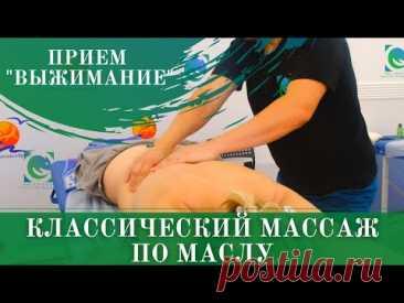 Классический массаж по маслу. Прием ВЫЖИМАНИЕ. Владимир Сапунков - YouTube
