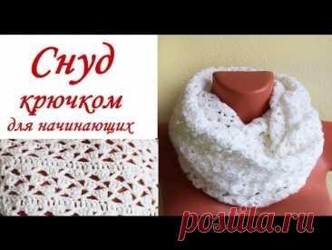 СНУД крючком ИЗ БЮДЖЕТНОЙ ПРЯЖИ для начинающих Round Crochet Scarf - YouTube