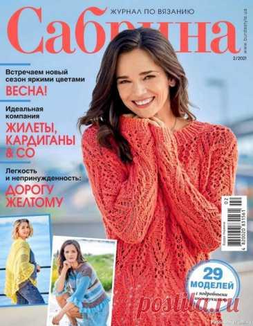 Сабрина №2 2021 | Вязание для женщин спицами. Схемы вязания спицами