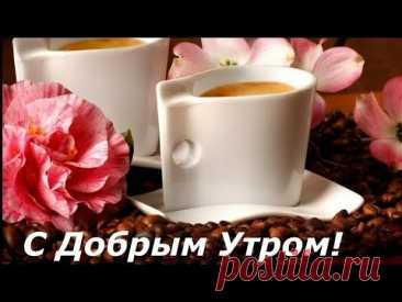 Доброго Весеннего Утра Вам !  Красивая Песня  с Добрым Утром! - YouTube