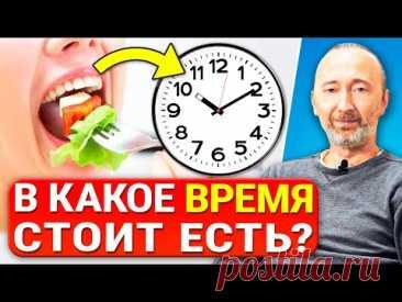 В какое время нужно есть, чтобы не толстеть, поднять энергию, снизить сахар и тягу к перекусам?