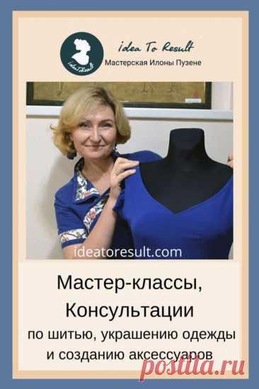 Переделка старой одежды: увеличение брюк своими руками