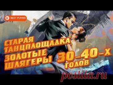 Старая танцплощадка - Золотые шлягеры 30-40-х годов - Русские песни 30-40-х годов