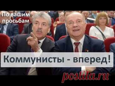 Коммунисты вперед!